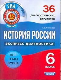 Симонова Е.В. - ГИА История России. 6 класс. 36 диагностических вариантов обложка книги