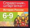 Керов В.В. - История России. 6-9 классы обложка книги