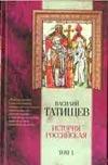 История Российская. В 3 т. Т. 1 Татищев В.Н.