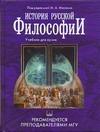 Маслин М.А. - История русской философии обложка книги