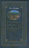 Осокин Н.А. - История средних веков обложка книги