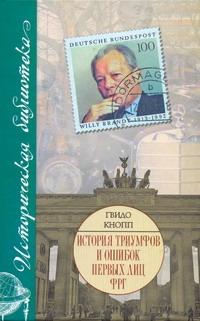 Кнопп Г. - История триумфов и ошибок первых лиц ФРГ обложка книги