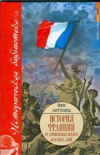 Литтлвуд Йен - История Франции с древнейших времен до наших дней обложка книги
