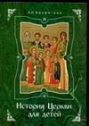 - История Церкви для детей обложка книги