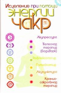 Кросс Д. - Исцеление при помощи энергии чакр обложка книги