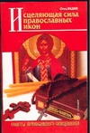 Вадим, отец - Исцеляющая сила православных икон обложка книги