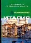Аббот Ч. - Италия обложка книги