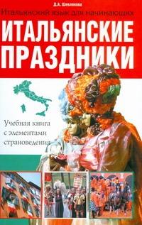 Шевлякова Д.А. - Итальянские праздники обложка книги