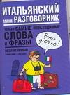 Козлов Л.И. - Итальянский мини-разговорник обложка книги