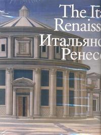 - Итальянский Ренессанс обложка книги