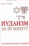 Лаврович Е. - Иудаизм за 90 минут обложка книги