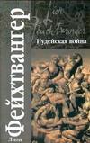 Станевич В., Фейхтвангер Л. - Иудейская война обложка книги