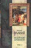Иосиф Флавий - Иудейские древности. В 2 т. Т.1. Кн.1-12 обложка книги