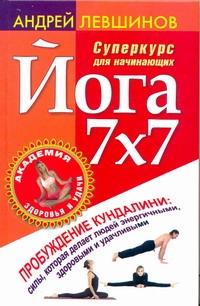 Левшинов А.А. - Йога 7х7. Суперкурс для начинающих обложка книги