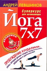 Йога 7х7. Суперкурс для начинающих Левшинов А.А.