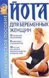 Орлова М.О., Тесло С.М. - Йога для беременных женщин обложка книги
