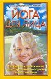 Медведев А. Н., Медведева И. - Йога для лица обложка книги