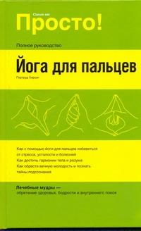 Хирши Г. - Йога для пальцев обложка книги