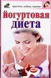 Лазарева М.В. - Йогуртовая диета обложка книги