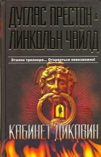 Престон Д., Чайлд Л. - Кабинет диковин обложка книги