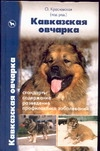 Кавказская овчарка Красновская О.