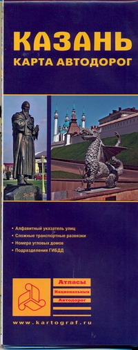 - Казань. Карта автодорог обложка книги
