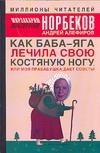 Алефиров А.Н., Норбеков М.С. - Как Баба-яга лечила свою костяную ногу, или моя прабабушка дает советы обложка книги