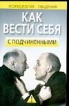 Надеждина В. - Как вести себя с подчиненными обложка книги
