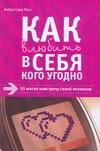 Росс Хайди Соня - Как влюбить в себя кого угодно обложка книги