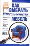 Ткачук Т.М. - Как выбрать качественную мебель обложка книги