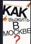 Светлов А. - Как выжить в Москве? обложка книги