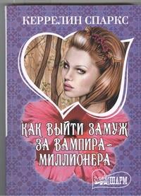 Как выйти замуж за вампира-миллионера Спаркс Керрелин