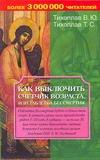 Тихоплав В.Ю., Тихоплав Т.С. - Как выключить счетчик возраста, или таблетка бессмертия обложка книги