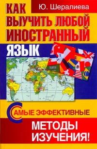 Шералиева Ю.Р. - Как выучить любой иностранный язык. Самые эффективные методы изучения! обложка книги