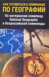 Как готовиться к олимпиаде по географии Кунха Стивен Х., Наумов А.С.