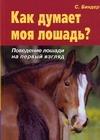 Биндер Сибилла Лу - Как думает моя лошадь? Поведение лошади на первый взгляд обложка книги