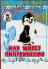 Александрова О.А. - Как живет пингвинёнок обложка книги