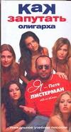 Листерман Петя - Как запутать олигарха обложка книги