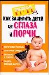 Судьина Н.А. - Как защитить детей от сглаза и порчи обложка книги
