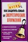 Степанюк Л. - Как защитить семью от энергетических вторжений обложка книги