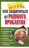 Козикова М.В. - Как защититься от родового проклятия обложка книги