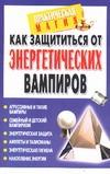 Жукова Ю. - Как защититься от энергетических вампиров обложка книги