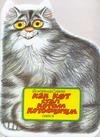 Как кот стал Котом Котофеичем Серова Е.В.