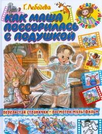 Лебедева Г.В. - Как Маша поссорилась с подушкой обложка книги