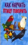 Стишковская Л.Л. - Как научить птицу говорить обложка книги