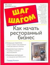 Кэннон Говард - Как начать ресторанный бизнес обложка книги