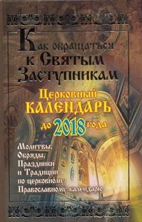 Лоза О. - Как обращаться к святым заступникам. Церковный  календарь до 2018 года обложка книги
