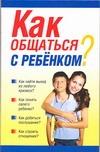 Как общаться с ребенком? Орлова Л.