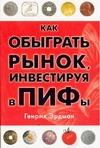 Эрдман Г.В. - Как обыграть рынок, инвестируя в ПИФы обложка книги