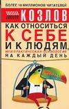 Козлов Н.И. - Как относиться к себе и людям, или Практическая психология на каждый день обложка книги